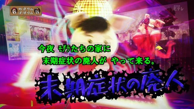 ネトゲ ネトゲ廃人 NHK 特集 ねほりんぱほりんに関連した画像-05