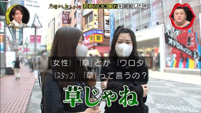 """10代女子「""""ウケる""""はもう古い、いまは""""草""""とか""""ワロタ""""」"""