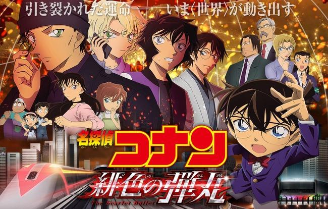 【速報】劇場版『名探偵コナン 緋色の弾丸』 2021年4月16日公開!!