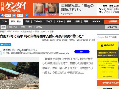 神奈川県 台風 自衛隊 給水車 拒否に関連した画像-02