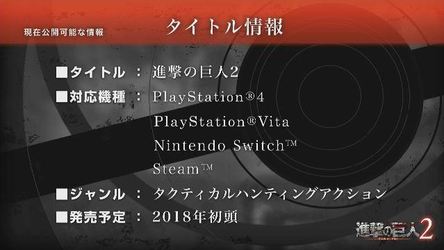 進撃の巨人2 コーエーテクモ PS4 PSVita ニンテンドースイッチ Steamに関連した画像-09