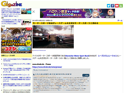 レースゲーム モータースポーツ 認定に関連した画像-02