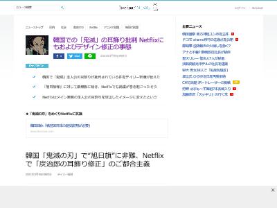 鬼滅の刃 耳飾り 韓国 Netflix 旭日旗 修正に関連した画像-02