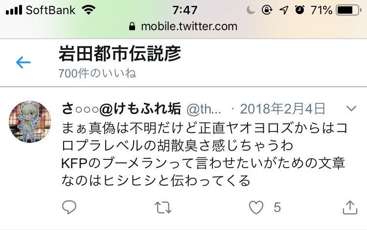 けものフレンズ2 岩田俊彦 細谷P 炎上に関連した画像-13