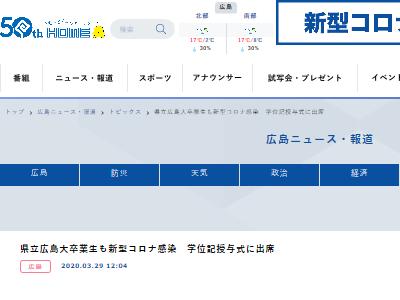 新型コロナ 女子大生 県立広島大 感染 卒業式に関連した画像-02