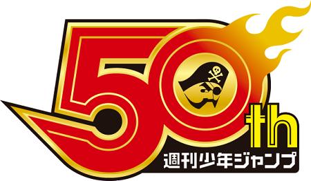週刊少年ジャンプ 50周年 バンド バンドマン 週刊少年ジャンプ50周年記念特別号 限定イラストに関連した画像-01