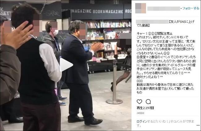 大手証券会社 女性社員 アイドル ファン ドルオタ 動画 撮影 晒しに関連した画像-03