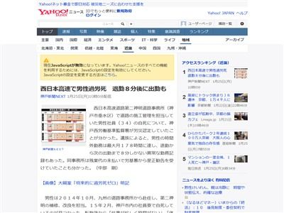 過労死 西日本高速 自死 時間外勤務 残業代に関連した画像-02