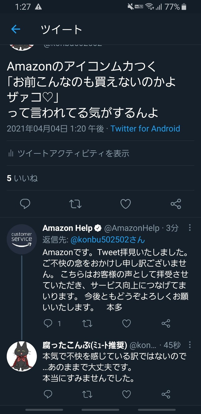 Amazon 通販 Twitter ネタ 不満に関連した画像-02
