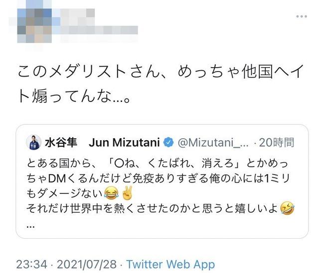水谷隼 誹謗中傷 金メダリスト 卓球 ツイッター 批判に関連した画像-02