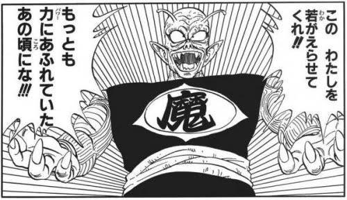 ツイフェミ フェミニスト ジャンプ 漫画 ドラゴンボール 魔王に関連した画像-01