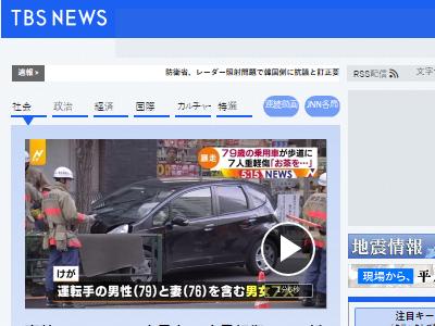 高齢者 運転 暴走 踏み間違え 新宿に関連した画像-02