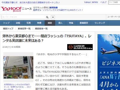 TSUTAYA 店舗 減少 閉店に関連した画像-02