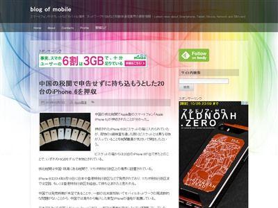 iPhone6に関連した画像-02