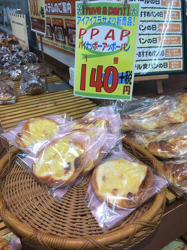 セブンイレブン 新商品 パン パイナップルアップルパイ PPAP ピコ太郎 便乗に関連した画像-04
