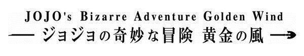 ジョジョの奇妙な冒険 黄金の風 第5部 アニメ化に関連した画像-03