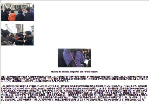 おじゃる丸 小西寛子 誹謗中傷 名誉毀損 刑事告訴 アニメライター 特定 アーツビジョンに関連した画像-03