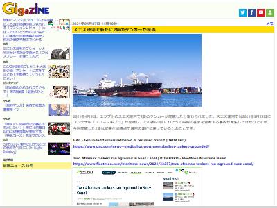 スエズ運河 座礁 タンカー 事故 エジプトに関連した画像-02