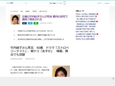 竹内結子 自殺に関連した画像-01