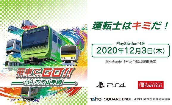 【予約開始】『電車でGO!!』の新作がPS4とニンテンドースイッチで発売決定!PS4版はPSVRにも対応!「高輪ゲートウェイ」駅も登場するぞ!