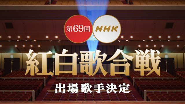 第69回NHK紅白歌合戦 紅白 出場歌手 ラブライブ! サンシャイン Aqoursに関連した画像-01