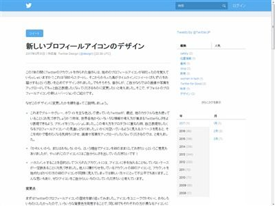 ツイッター アイコン たまご デフォルト デザイン 変更に関連した画像-02