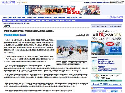 雪合戦 オリンピック競技 世界大会に関連した画像-02