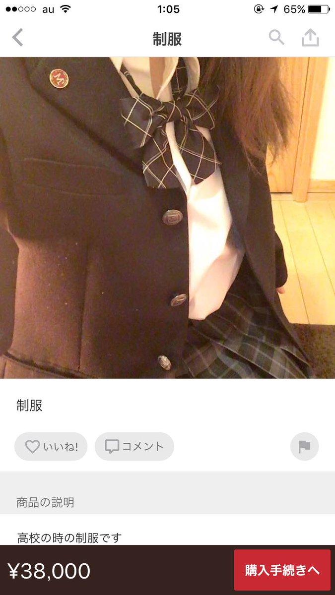 お嬢様 学校 制服 メルカリに関連した画像-07