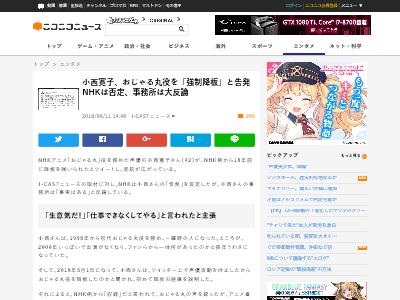 小西寛子 おじゃる丸 声優 NHK 強制降板 告発に関連した画像-02