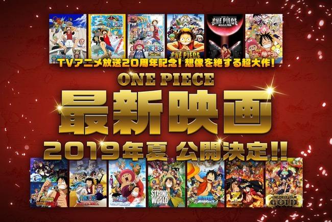 ONEPIECE アニメ 最新映画 2019年夏 公開 ワンピースに関連した画像-01