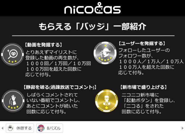 ニコニコ動画 クレッシェンド 新サービス ニコキャスに関連した画像-74