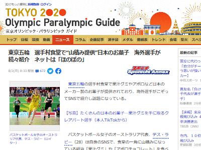 東京 五輪 選手村 食堂 海外 選手 日本 お菓子 果汁グミ アポロに関連した画像-02