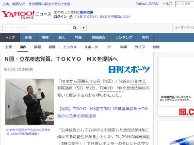 立花孝志 マツコ・デラックス N国 NHKから国民を守る党 TOKYO MX 提訴 裁判に関連した画像-02