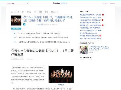 デジモン 銀英伝 TVチャンピオン クラシック ボレロ 著作権 著作料 使用料に関連した画像-02