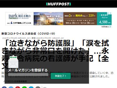 室井佑月 永寿総合病院 院内感染 集団感染 非難に関連した画像-02