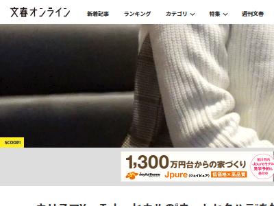 文春砲 YouTuber ユーチューバー ヒカル ネットセクハラに関連した画像-07
