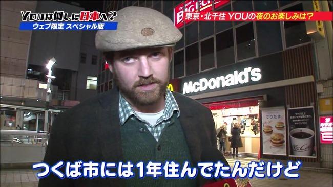 茨城県 物理学者 youは何しに日本へ?に関連した画像-03