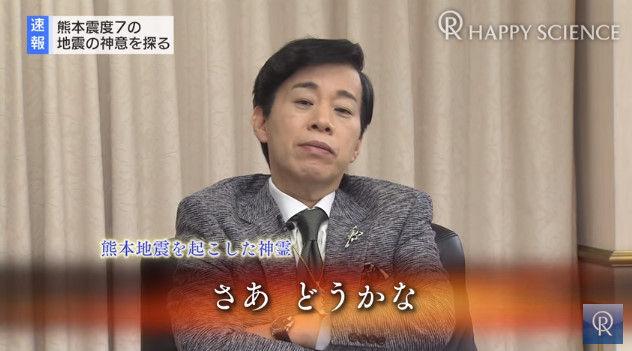 熊本地震 大川隆法 幸福の科学 霊言に関連した画像-19