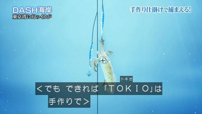 TOKIOに関連した画像-03
