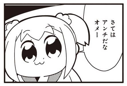 漫画 読者 アンチに関連した画像-01
