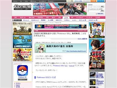 ポケモンGO ゲーム 開発者に関連した画像-02