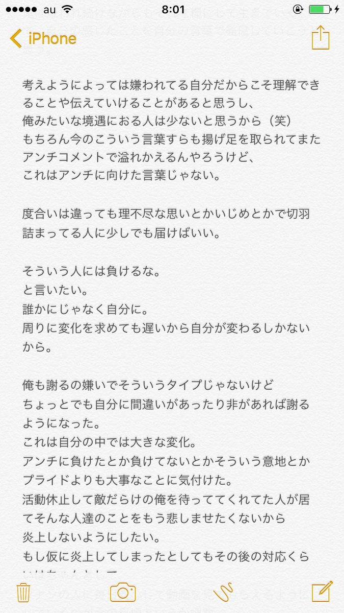 ヒカル本音に関連した画像-03