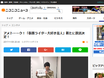 アメトーーク! 仮面ライダー 芸人に関連した画像-02