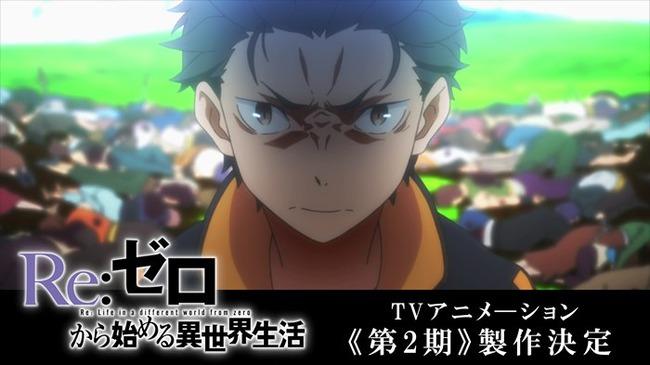 【速報】TVアニメ『Re:ゼロから始める異世界生活』 2期製作決定!!