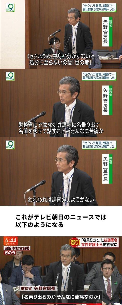 テレビ朝日 財務省 セクハラ問題 発言 切り貼り 偏向報道 捏造に関連した画像-02