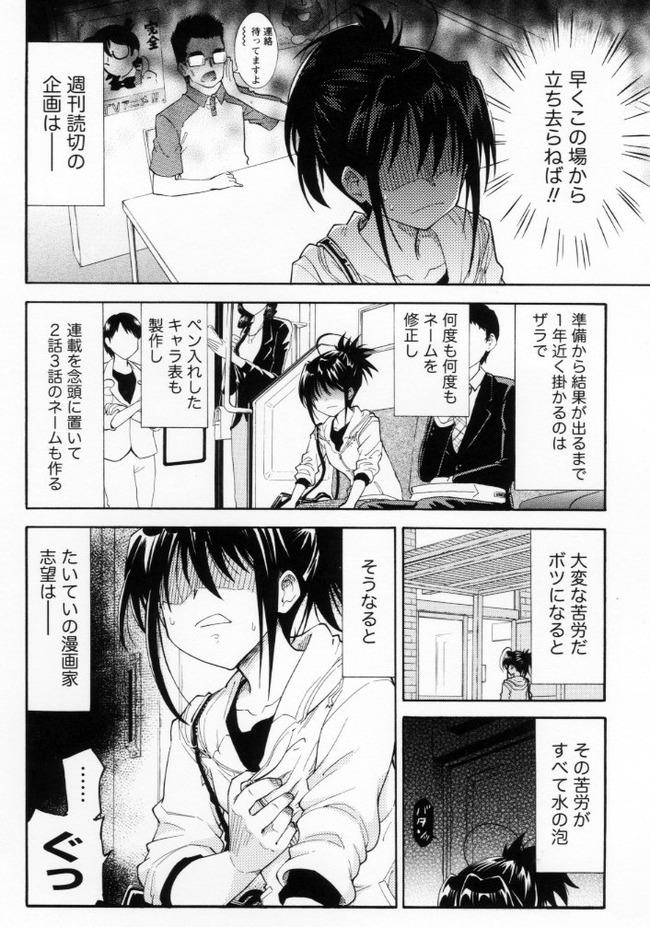 漫画家 志望者 ボツ 編集者 精神崩壊 辛い 反応 漫画 大塚志郎に関連した画像-03