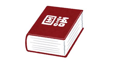 国語 作文 道徳 教育 先生に関連した画像-01