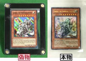 遊戯王 カードゲーム 偽物 販売 逮捕 トレーディングカードに関連した画像-01