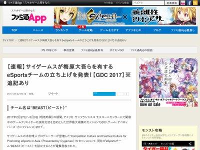 ウメハラ 梅原大吾 サイゲームス eSportsに関連した画像-02