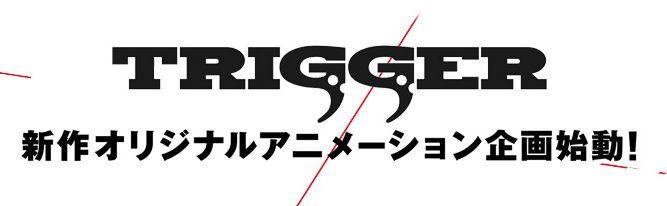 キズナイーバー トリガー 岡田麿里 三輪士郎に関連した画像-01